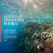Red Sea EZDive 2015